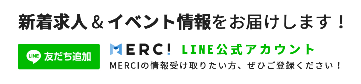Bnr merci line official 01 sp